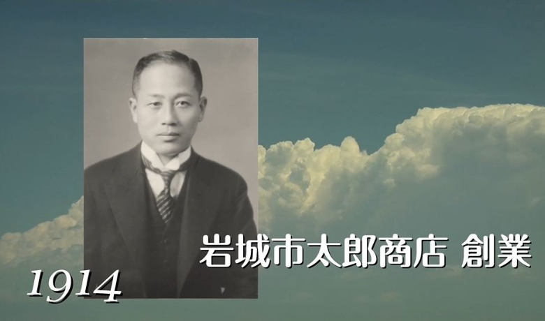 イワキグループ100年の歩み 動画掲載